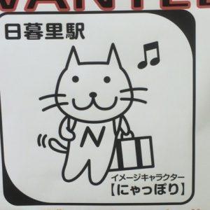 JR日暮里駅のキャラクター「にゃっぽり」が今じわじわ来てる♪