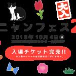 10月4日に開催された、猫づくしのイベント「ニャンフェス」まとめ!