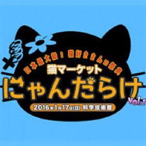 日本最大級!猫好きさんの祭典『にゃんだらけ vol.1』2016年1月17日開催!