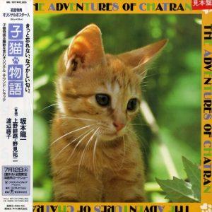今更ながら映画「子猫物語」を紹介します。