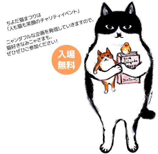 【入場無料】千代田区が後押ししてくれる「ちよだ猫まつり」に行こうニャー♪