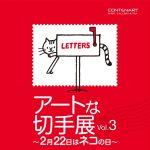 【これって本当に使えるの?】猫の日にはアートなネコ切手を見に行こう!