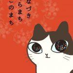 【奈良】猫マニアの祭典「にゃらまち猫祭り」が始まります♪