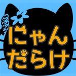 【猫イベント情報】猫好きさんの祭典「猫マーケット にゃんだらけVol.2」始まります!!