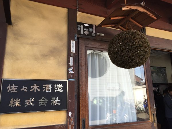 【にゃんとまぁ!!】佐々木蔵之介さんの実家・佐々木酒造には猫従業員がいるんですって!