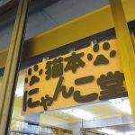 猫本専門書店「にゃんこ堂」ってどんなお店?