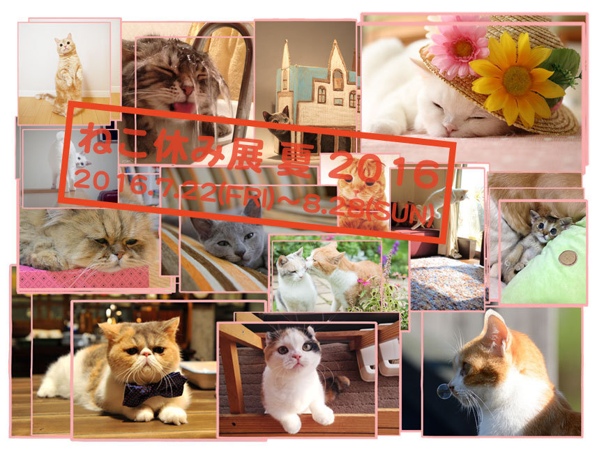 【待ってました!!】浅草橋で「ねこ休み展 夏」開催決定!