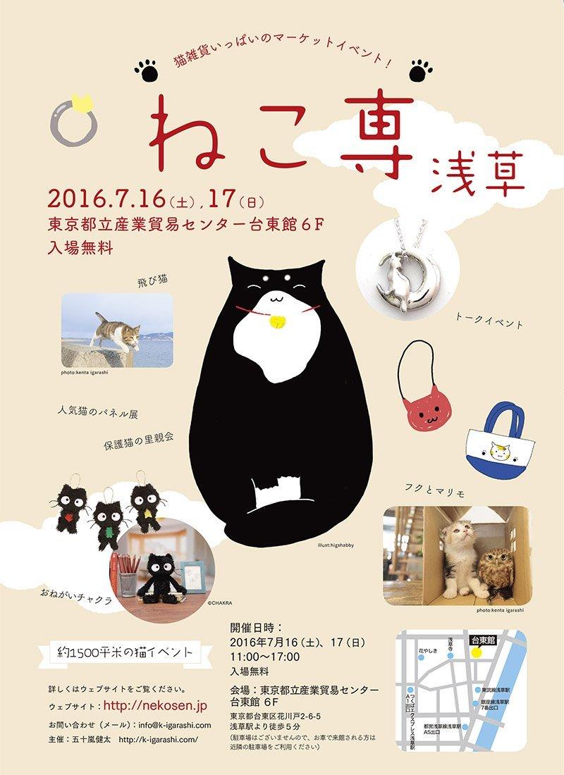 【この夏の猫イベント!!】浅草で猫雑貨イベント『ねこ専 浅草』が開催されます